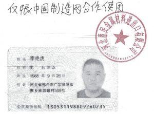 Yan Hu Li