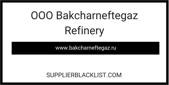 OOO Bakcharneftegaz Refinery